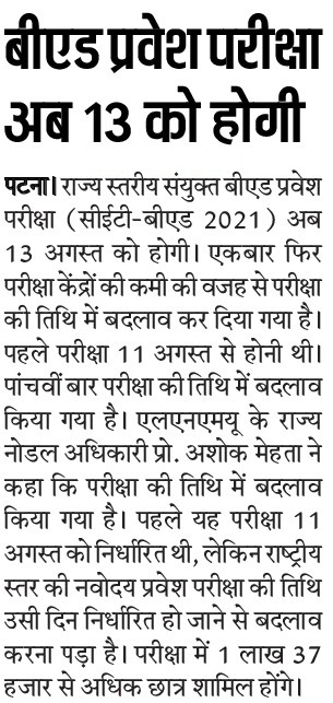 LNMU Bihar B.Ed CET Admit Card 2021 download
