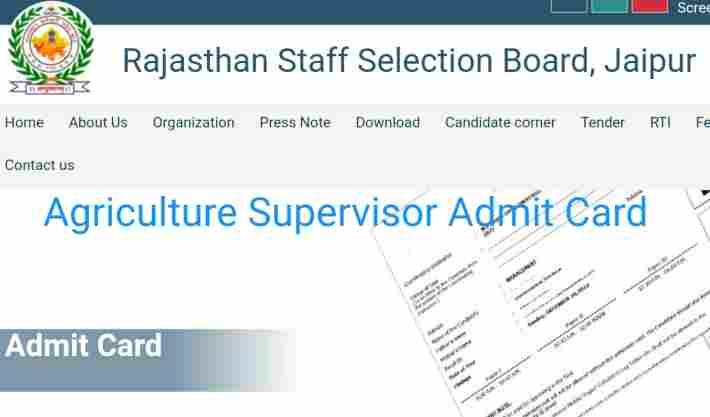RSMSSB Agriculture Supervisor Admit card 2021 Download link Active